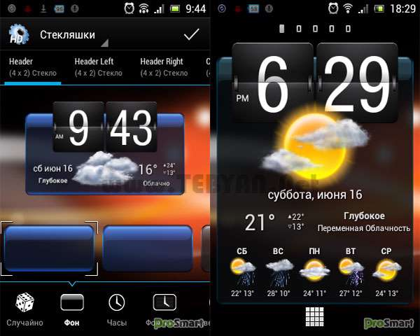 مجموعه ویجت های HD نسخه اندروید، HD Widgets 3.7.2
