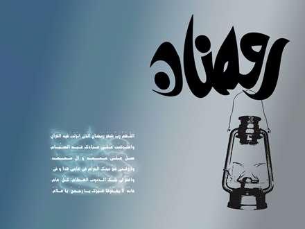 پوستر ماه مبارك رمضان