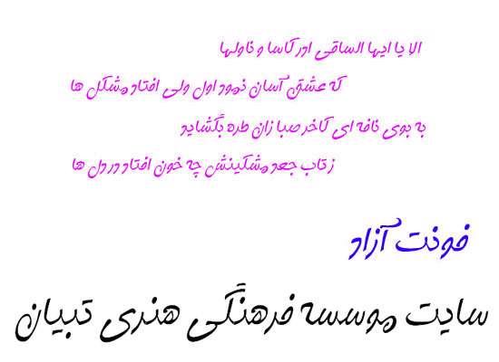 فونت فارسی و زیبای آزاد