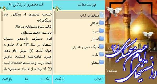کتاب موبایل دانستنی های امام حسن عسگری (ع) نسخه جاوا، lندروید و PDF