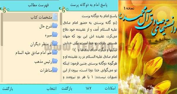 کتاب موبایل دانستنی های صادق آل محمد نسخه جاوا، lندروید و PDF