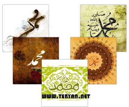مجموعه تصاویر زیبا و با کیفیت بالا با موضوع پیامبر اکرم (ص)