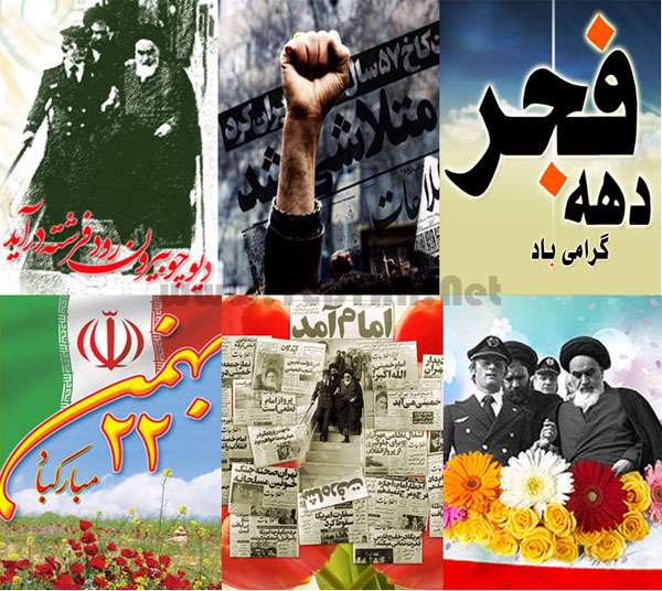 مجموعه کاغذدیواری موبایل با موضوع دهه فجر