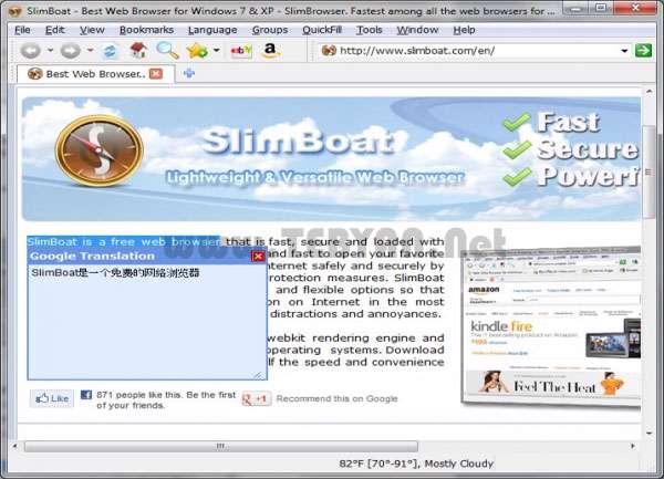 مرورگر سریع و قدرتمند، SlimBoat 1.1.21