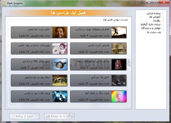 مجموعه ویدئویی آموزش فارسی فتوشاپ حارک گرافیک