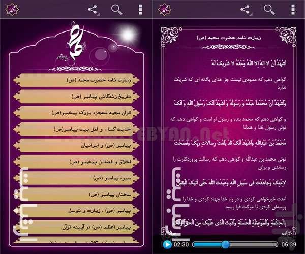 کتاب موبایل و جامع حضرت محمد صلى الله علیه واله