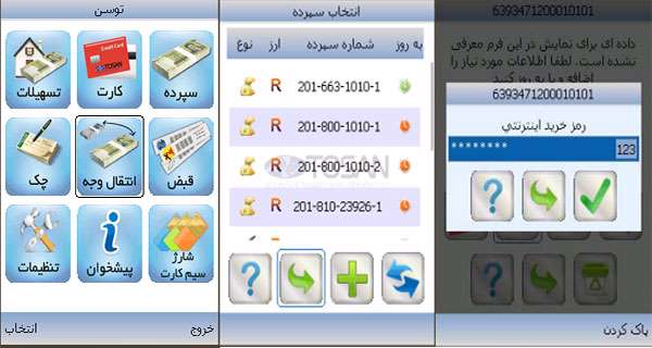 همراه بانک قرض الحسنه مهر ایران