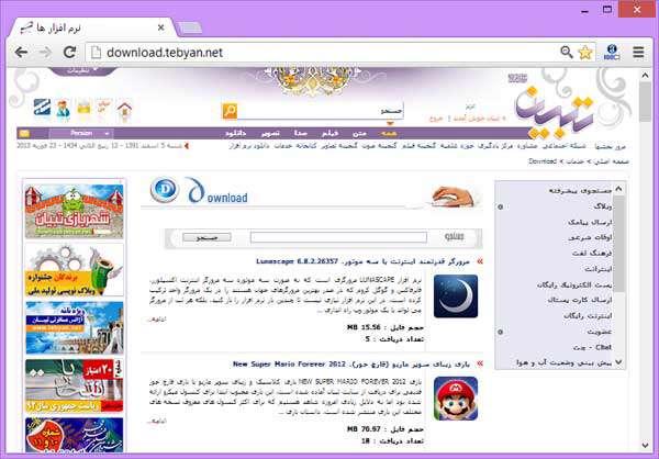 مرورگر قدرتمند گوگل کروم + پرتابل، Google Chrome 27.0.1453.93 Final