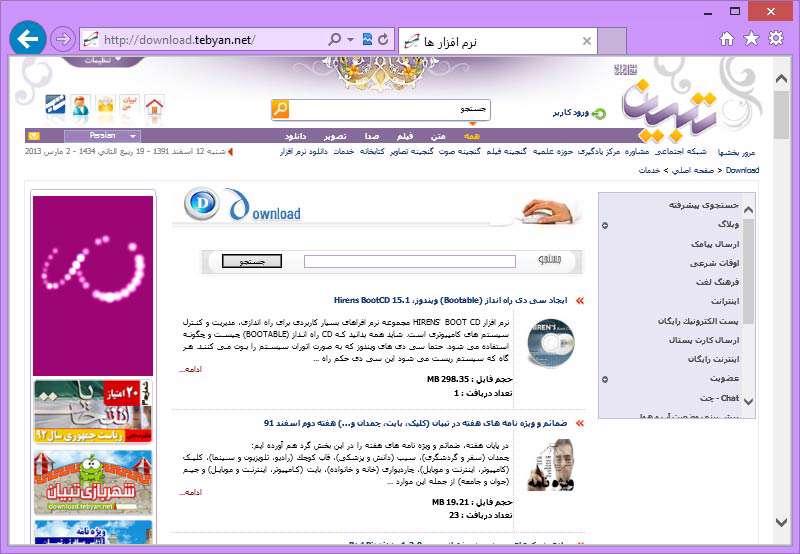 مرورگر اینترنت اکسپلورر، Internet Explorer 10