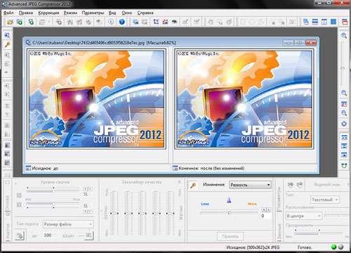 فشرده ساز قدرتمند تصاویر، Advanced JPEG Compressor 2012.9.3.101
