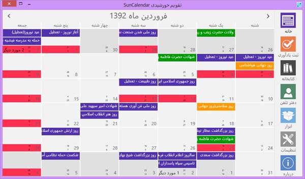 تقویم شمسی نسخه نهایی، SunCalendar 7