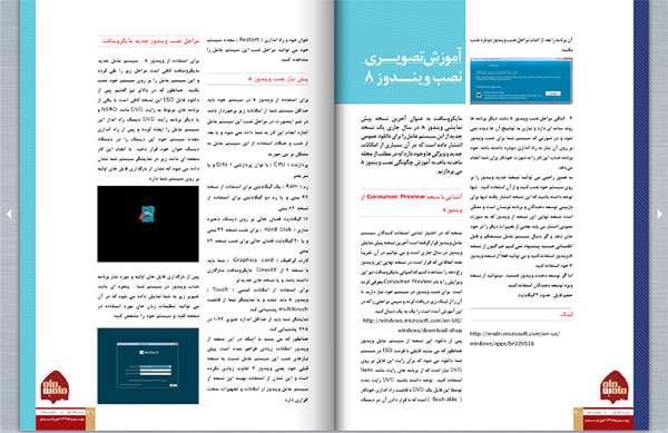 مجله ماه به ماه شماره یک نسخه PDF و فلش