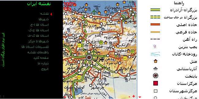 نقشه آفلاین راه های ایران نسخه جاوا