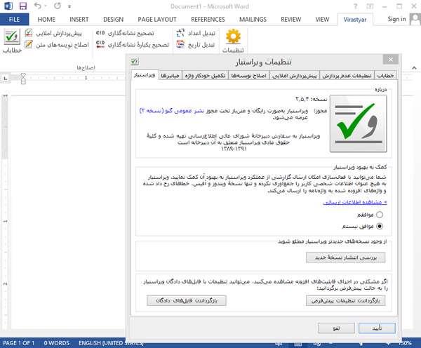 غلطیاب فارسی ویراستیار نسخه ۲٫۵٫۴