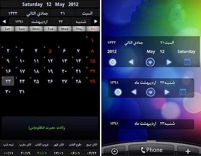تقویم فارسی به همراه اوقات شرعی، Apersian Calendar 8.5