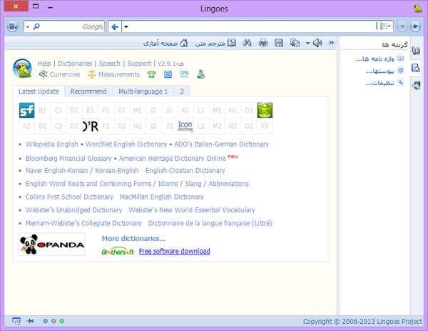مترجم قدرتمند متن + پرتابل + فرهنگ لغت، Lingoes 2.9.1