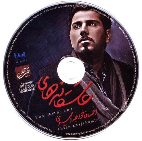 نُتـ هایـــ احساســ (مجموعه تقویم سال ۹۲، با موضوع ترانه های احسان خواجه امیری)