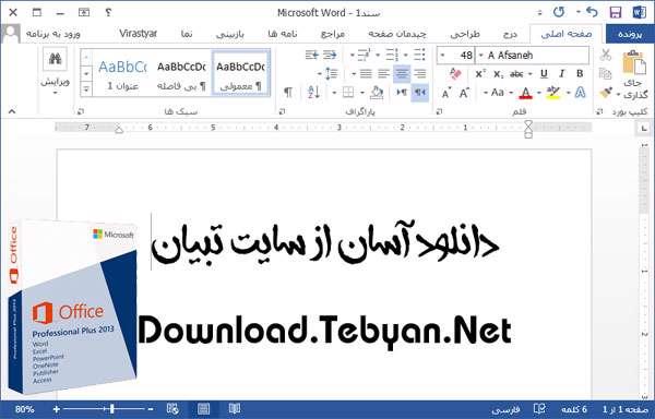 فارسی ساز محیط آفیس 2013، Office 2013 Persian Language Interface Pack