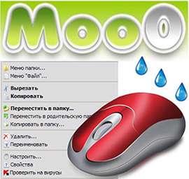 سفارشی کردن منوی راست کلیک موس، Moo0 RightClicker Pro 1.53