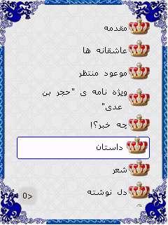ماهنامه دختران آفتاب خرداد 92