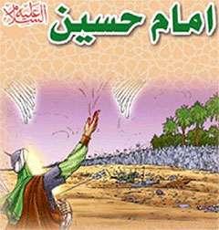 کتاب زندگانی امام حسین علیه السلام (ویژه نوجوانان)