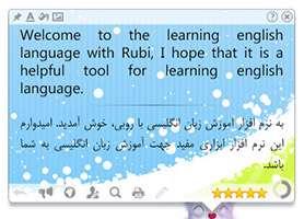 آموزش زبان انگلیسی با روبی، Rubi 3.2