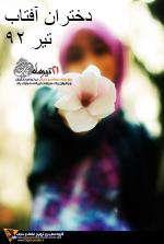 ماهنامه دختران آفتاب تیر 92