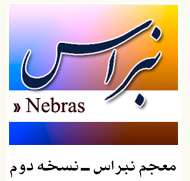 نبراس 2.2، فرهنگ لغت فارسی به عربی و عربی به فارسی