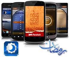 نرم افزار ماه رمضان پرشه، Ramadan Moon 1.7