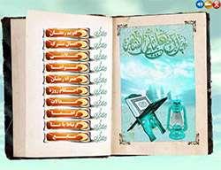 نرم افزار رمضان الکریم نسخه 3