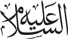 طرح های آماده خوشنویسی با موضوع اسلامی، شماره یازدهم
