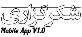نرم افزار شکرگزاری نسخه جاوا، Shokrgozari 1.0