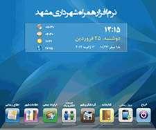 نرم افزار همراه شهروند الکترونیک (شهرداری مشهد)