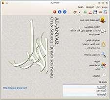 نرم افزار قرآن پژوهی الانوار نسخه 0.8.5