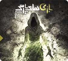 مجلهی بازیهای پارسی شماره 1
