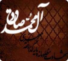 مجموعه 25 پوستر شهادت امام صادق (ع)، سری اول