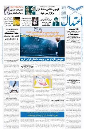 روزنامه اعتدال، دوشنبه 1 مهر 1392