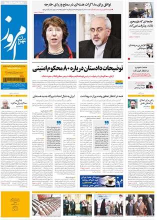 روزنامه تهران امروز، سه شنبه 2 مهر 1392