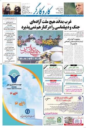 روزنامه كار و كارگر، دوشنبه 1 مهر 1392