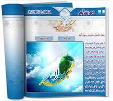 ابزار چند رسانه ای چهل داستان و چهل حدیث پیامبر اکرم(ص)