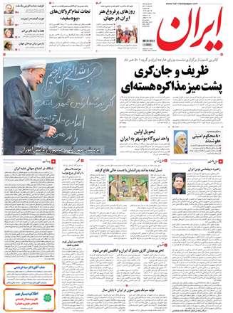 روزنامه ايران، سه شنبه 2 مهر 1392