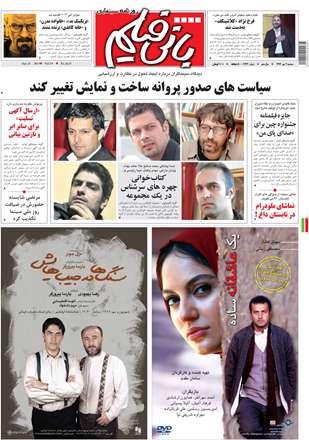 روزنامه باني فيلم، سه شنبه 2 مهر 1392