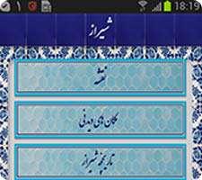 ابزار ویژه شهر شیراز shiraz