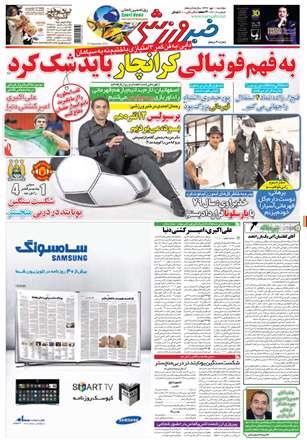 روزنامه خبر ورزشي، دوشنبه 1 مهر 1392