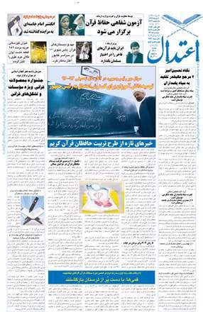 روزنامه اعتدال، سه شنبه 2 مهر 1392