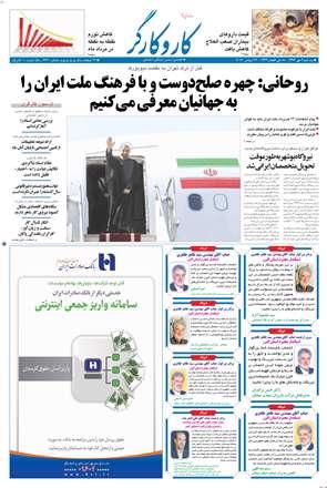 روزنامه كار و كارگر، سه شنبه 2 مهر 1392