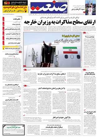 روزنامه جهان صنعت، سه شنبه 2 مهر 1392