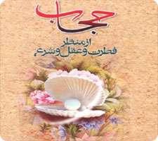 کتاب حجاب از منظر فطرت و عقل و شرع