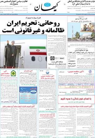 روزنامه كيهان، سه شنبه 2 مهر 1392