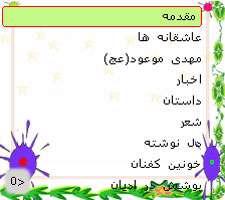 ماهنامه دختران آفتاب مهر 92
